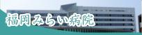 福岡みらい病院ホームページ