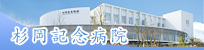 杉岡記念病院ホームページ