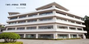 介護老人保健施設 楽陽園 (博多区金隈3-24-16)