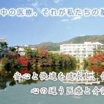 金隈病院と楽陽園 (博多区金隈3-24-16)