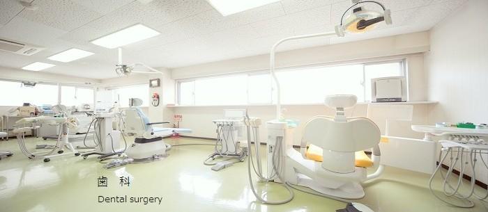 金隈病院 歯科