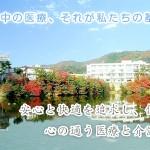 博多区の金隈病院と楽陽園