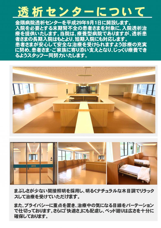 金隈病院透析センター(平成29年9月1日開設)のご紹介